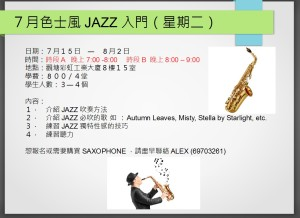 july jazz tuesday